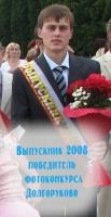 Выпускник 2008